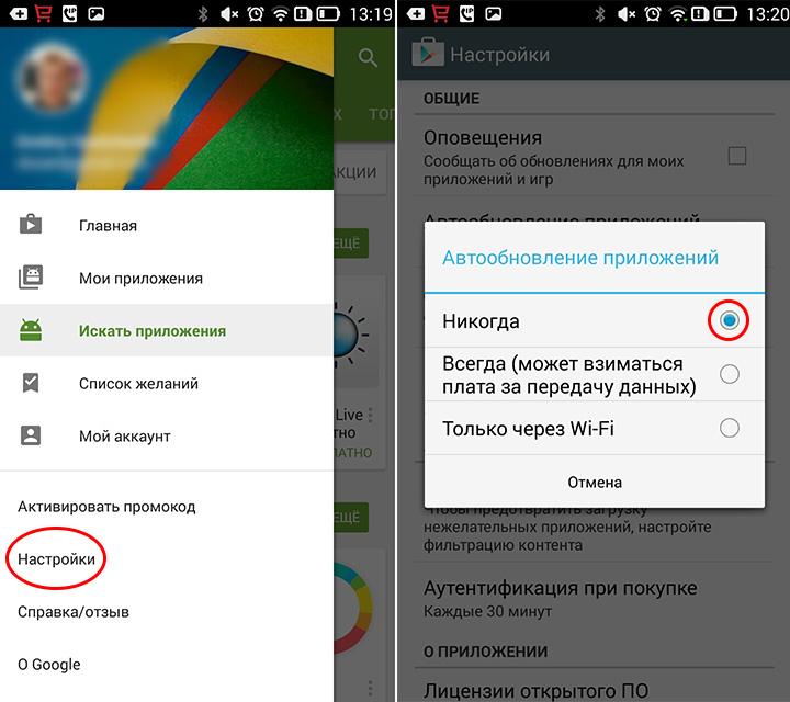 Как Отключить Автообновление Игр На Android