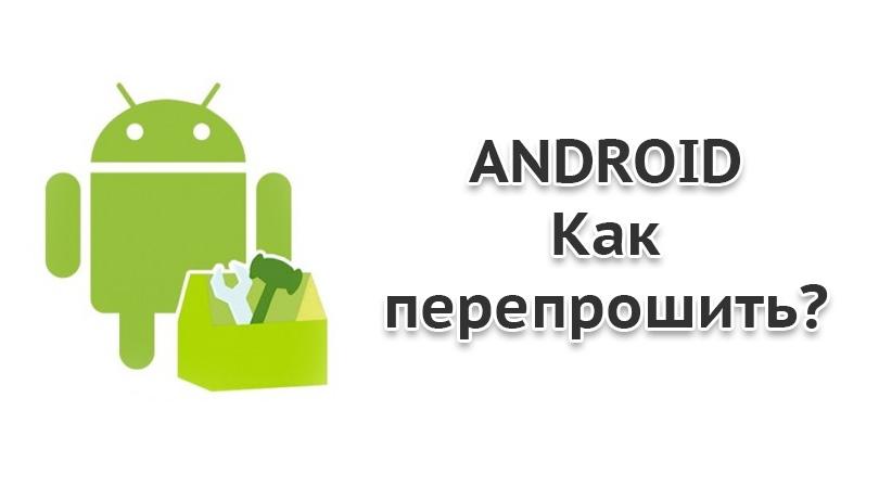 Как прошивать Android устройства