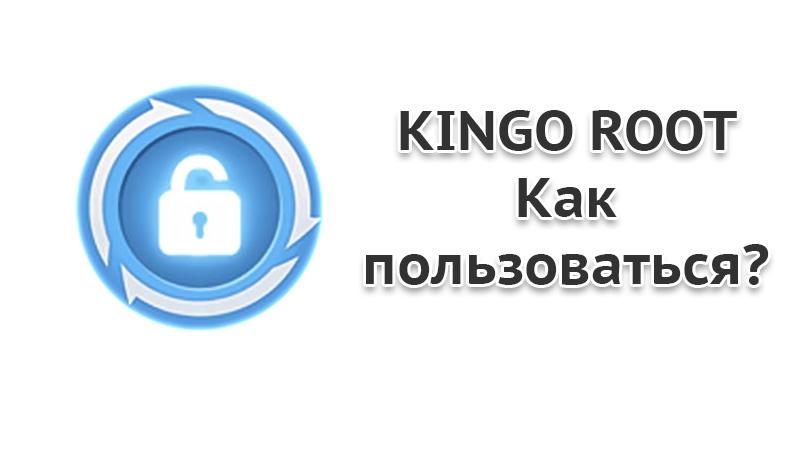 Кинго рут инструкция