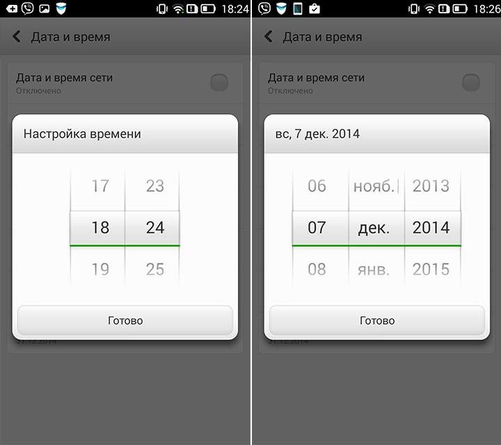 Как поменять дату в Android