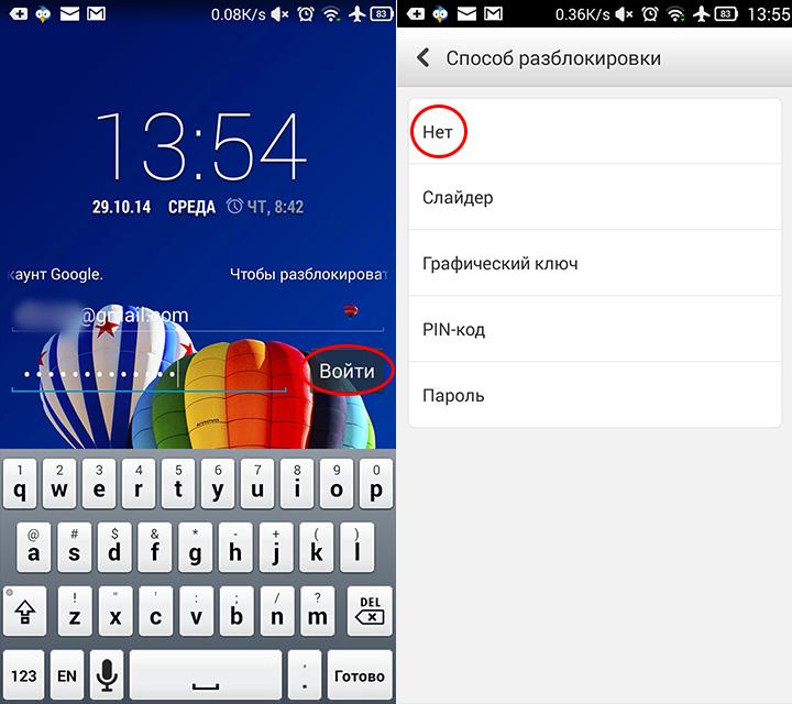 Как разблокировать графический ключ на Андроид