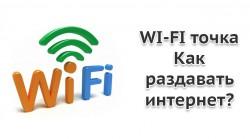 Как раздавать Wi-Fi на Android устройствах