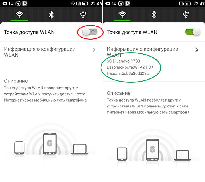 Как сделать точка доступа wifi на айфоне 572
