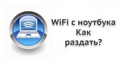 Как раздавать Wi-Fi с ноутбука Windows 7 на Android