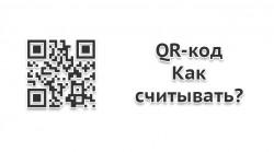 Как считывать QR код на Android