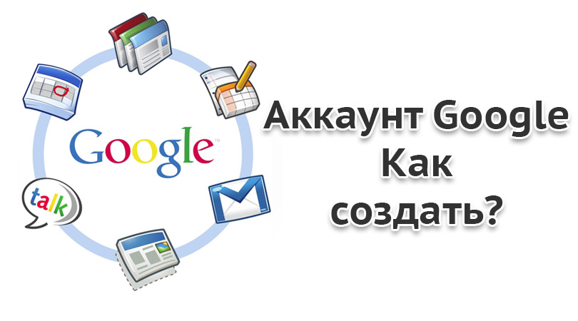 Как создать учетная запись гугл на андроид