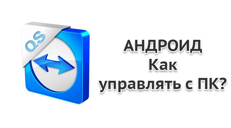 Как Управлять Андроид Компьютер