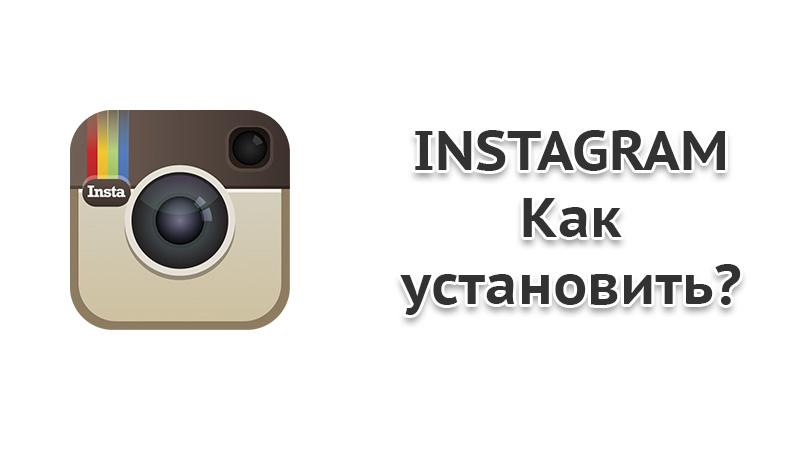 Как установить Instagram на Android OS