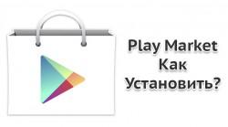 Устанавливаем Play Market на Android