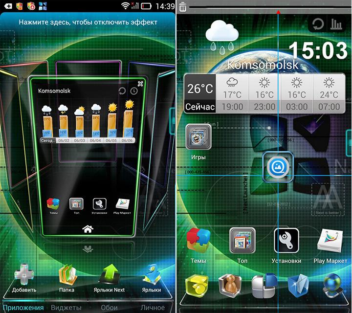 изменить интерфейс android