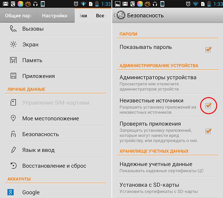 Как установить на Андроид файл APK