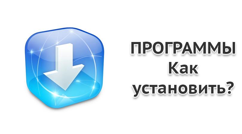 Установить на андроид программу телефон