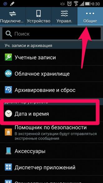Как изменить время на Android