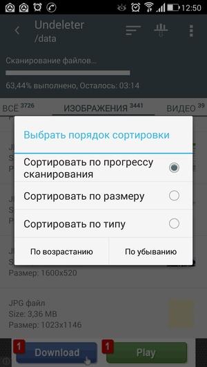 Удаленные фото на Android - как восстановить