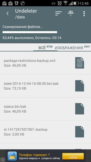 Восстановление файлов на Android