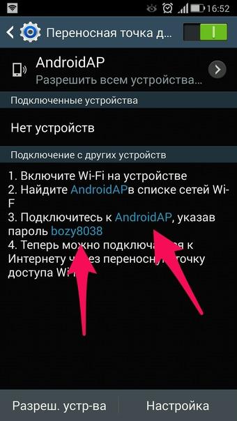 Как свой телефон сделать точкой доступа