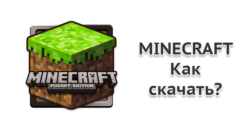 Как скачать Minecraft на Android