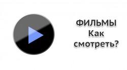 Как смотреть видео на Android устройствах