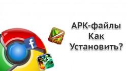 Как устанавливать APK на Android