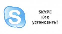 Как установить Skype на Android