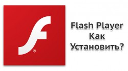 Как установить Flash Player на Андроид