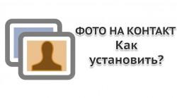 Как поставить фото на контакт в Android