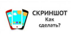 Как на Android OS сделать скриншот