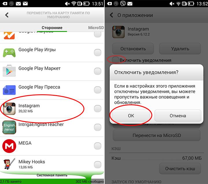 Как Удалить Приложения Ожидающие Установки Андроид
