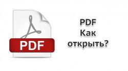 Как открывать PDF на Android OS