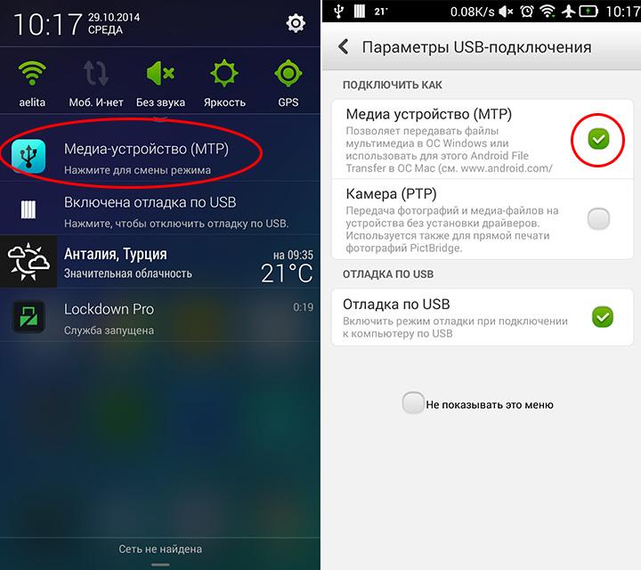 Win Xp Как Подключить Андроид Как Usb Модем