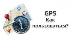 Как использовать GPS на Android OS
