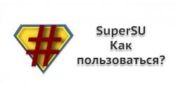 Как пользоваться SuperSu на Android