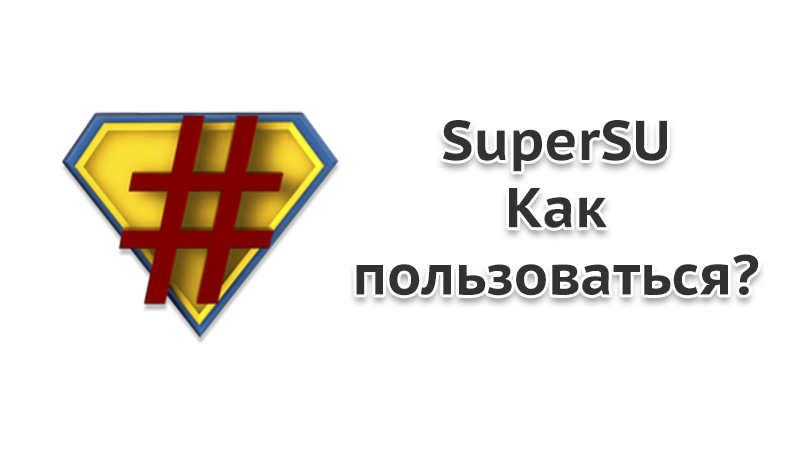 как установить Supersu на андроид - фото 7