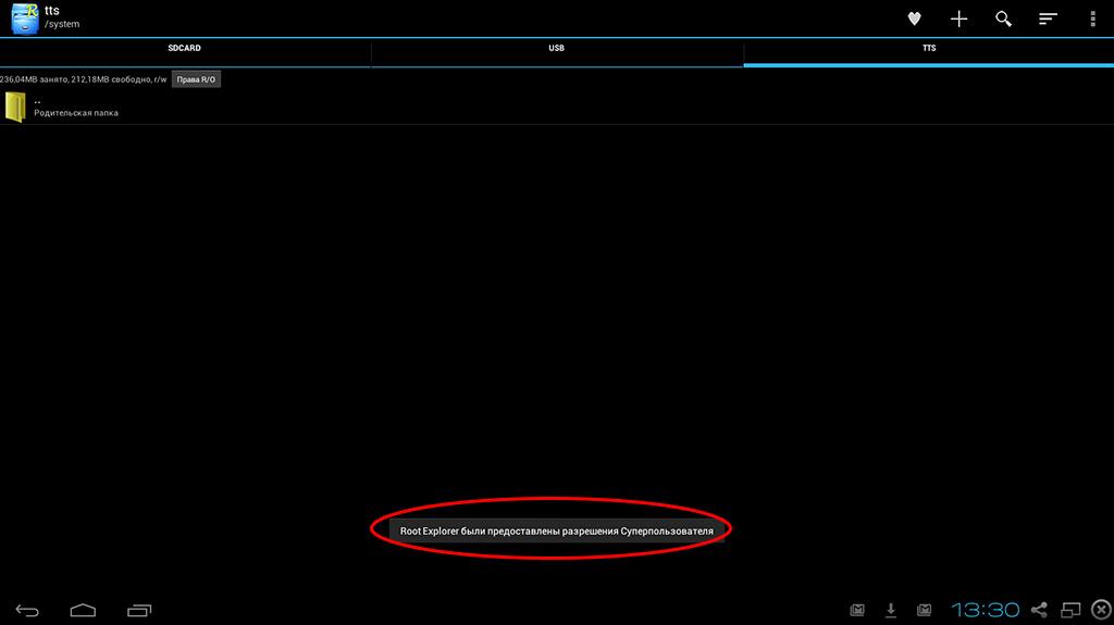Как пользоваться SuperUser на Android