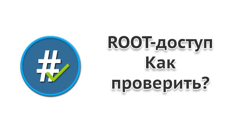 Как проверить root на Android OS