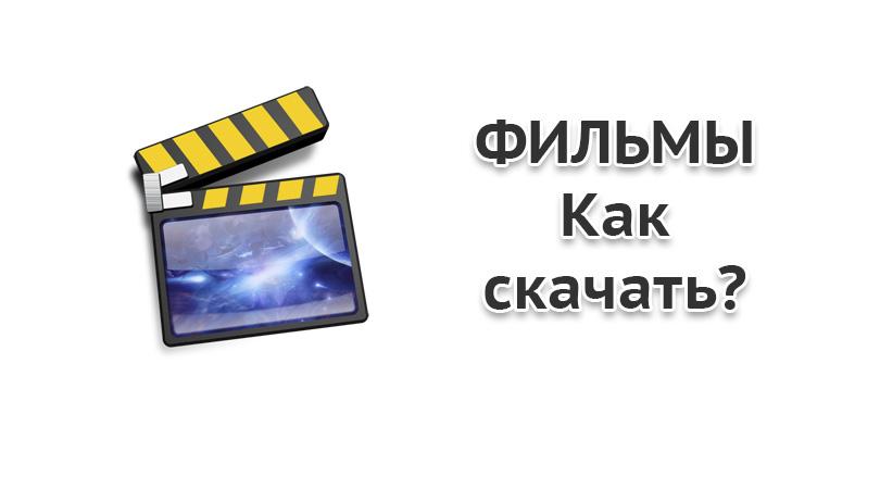 Скачать Программу На Андроид Фильмы img-1