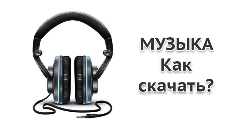 Как скачивать музыку на Android OS
