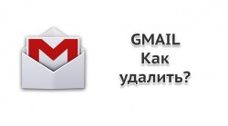 Как удалить Gmail на Андроиде