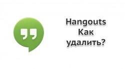 Как удалить Hangouts с Android OS