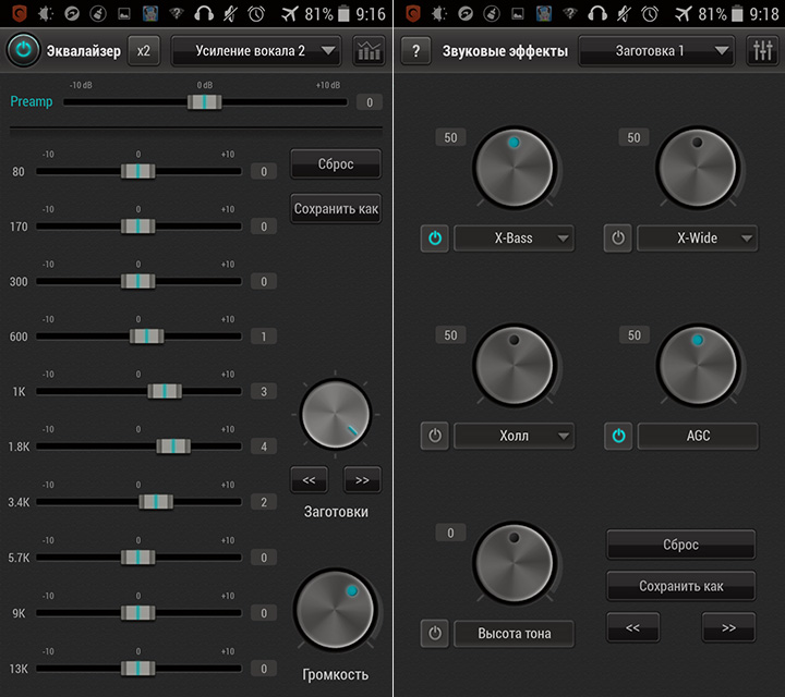 Как улучшить звук на Андроиде?  jetAudio Music Player