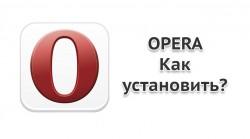 Как установить Оперу на Android OS