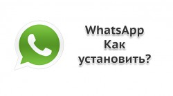 Как установить WhatsApp на Android OS