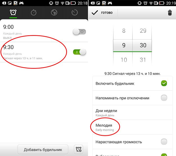 Как Поставить Свою Мелодию На Будильник Android