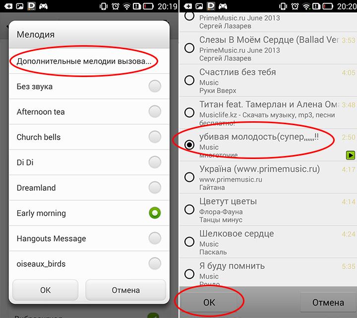 Как Поставить Свои Мелодии На Звонок В Android
