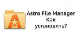 Как установить Astro File Manager на Android OS