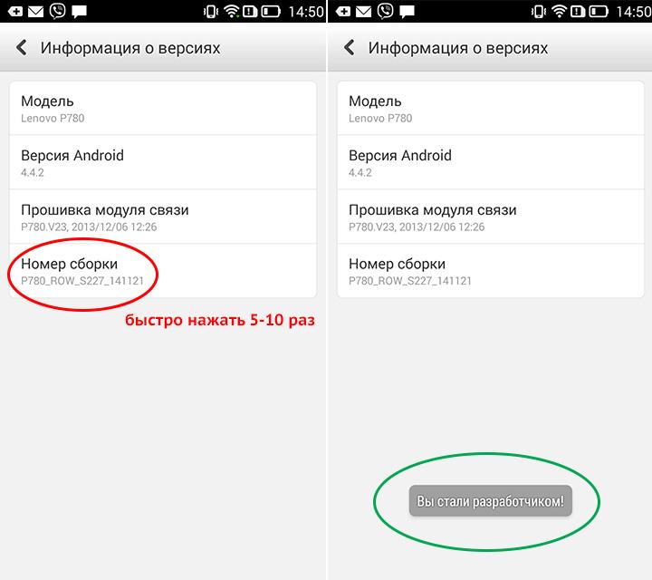 Kak-vklyuchit-USB-otladku-na-Android-002