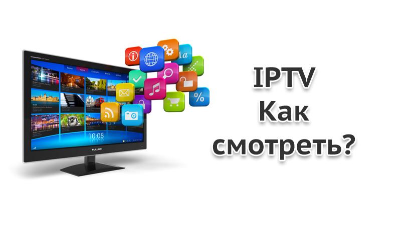 Как настроить IPTV на Android OS