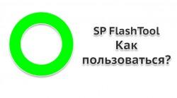 Как прошивать Android устройства через FlashTool
