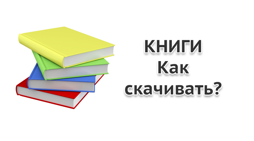 Как скачать книги на телефон бесплатно - a792