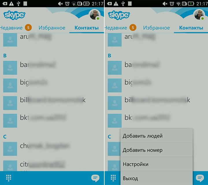 Установить Skype На Андроид